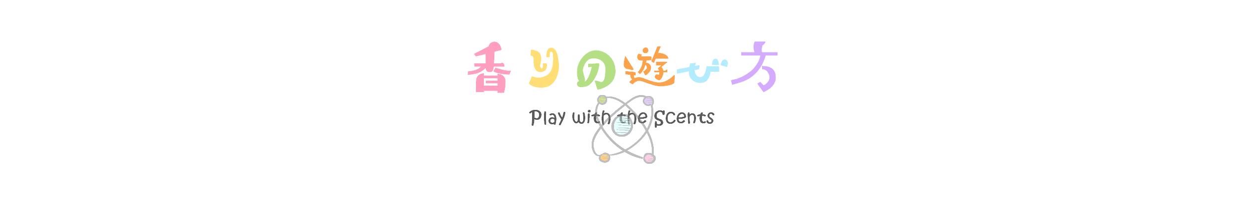 嗅覚反応分析(サードメディスン)の教室【東京・麹町】香りの遊び方