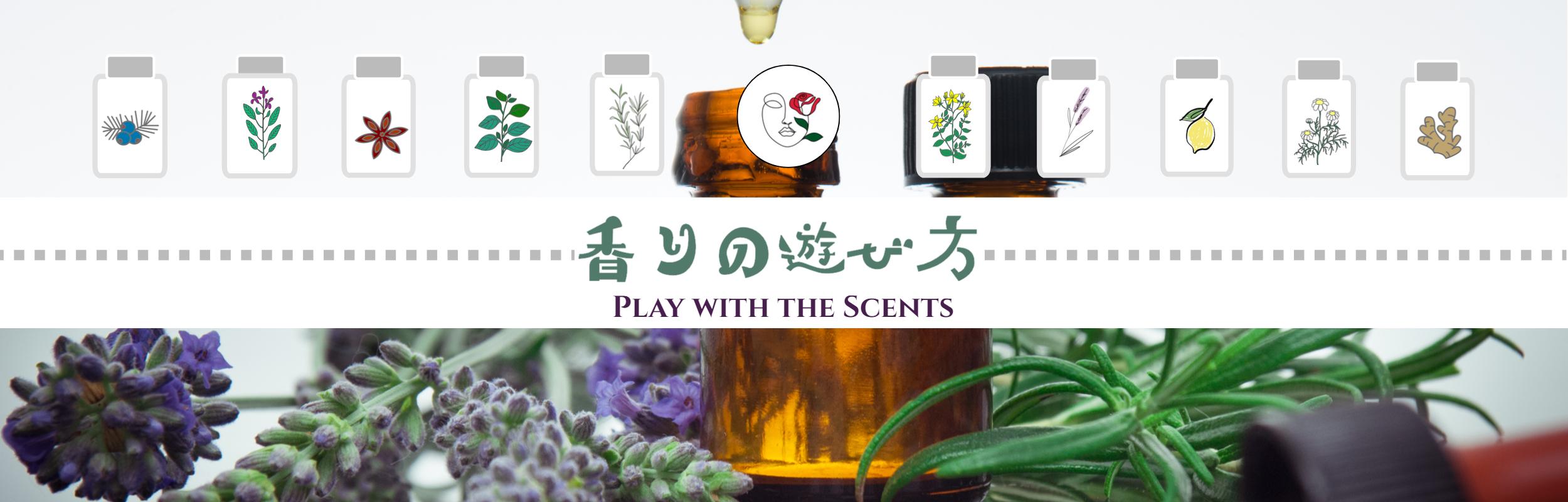 嗅覚反応分析の教室【東京・麹町】香りの遊び方