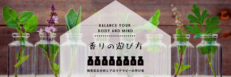 香の遊び方 |東京・麹町の嗅覚反応分析士 認定教室(入門・基礎講座)